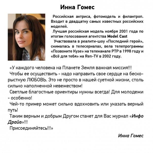 Инна Гомес о журнале Info Drive