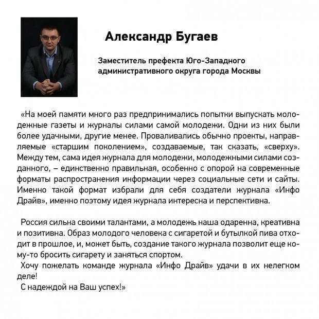 Бугаев