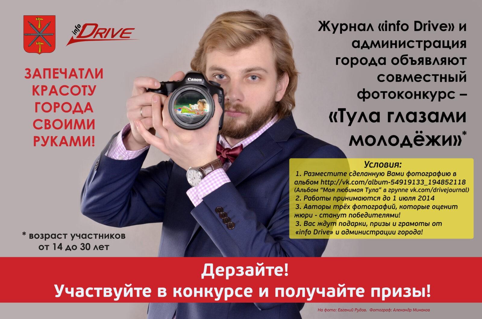 Интересные фотоконкурсы правила участия