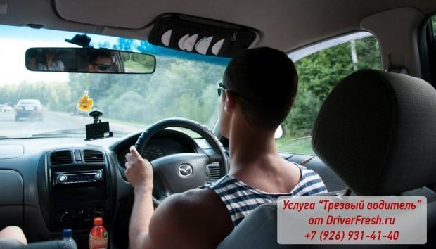 Услуга Трезвый водитель в Москве от компании Driver Fresh