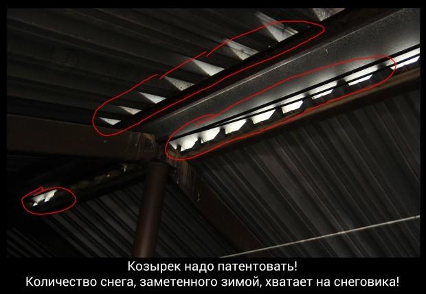 Конек на Кабакова 73