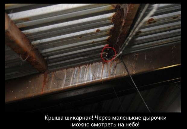 Течет крыша на Кабакова 73