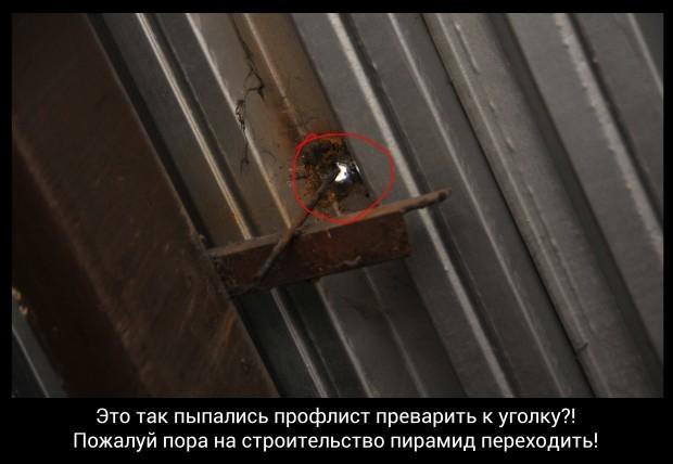 Дырки в крыше на Кабакова 73