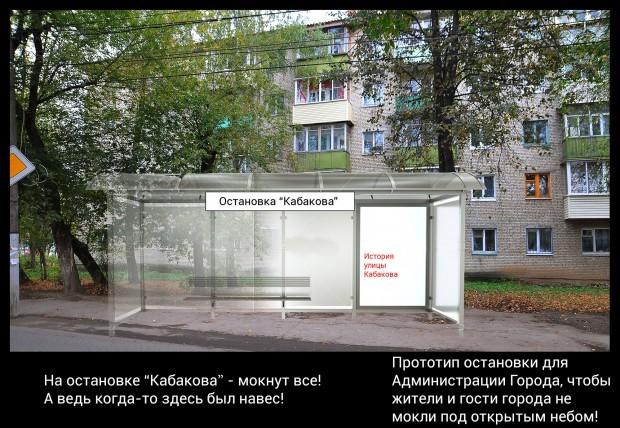 Остановка Кабакова
