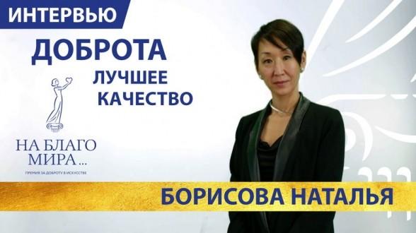 «Цирк — самые чистые эмоции». Интервью Премии «На Благо Мира» с Натальей Борисовой